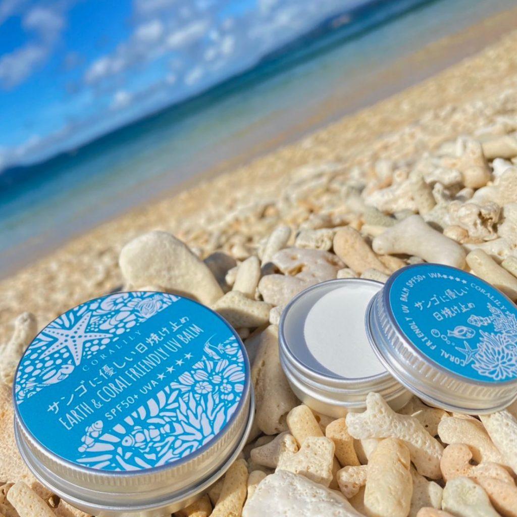 サンゴに優しい日焼け止めは  自然にも人にも優しい日焼け止めです。  いっぱいの優しさを詰め込んで  ミニマムな優しい成分だけで創りました。